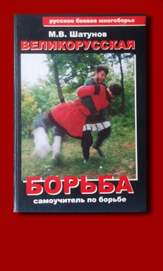 Великорусская Борьба